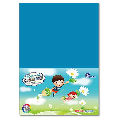 Dr.Paper 180g A4進口美術紙 藍色 影印紙