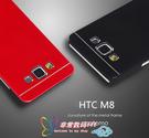 88柑仔店~HTC one2 M8金屬全拉絲motomo手機殼 M8防摔保護套M8簡約時尚外殼