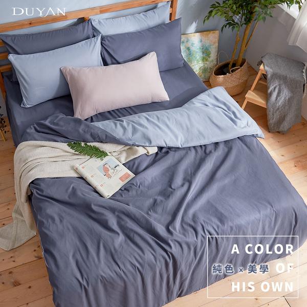 芬蘭撞色設計-單人床包二件組-多款任選 台灣製