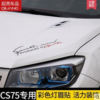 熊孩子專用於長安cs75改裝裝飾貼紙車貼車身貼拉花彩條汽車用品燈眉貼紙