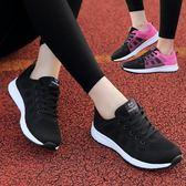 跑步鞋女鞋運動鞋女學生透氣網面氣墊鞋輕便減震旅遊跑鞋【閒居閣】