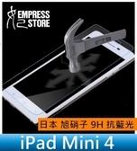 【妃航】日本進口 抗藍光/旭硝子 高品質 9H 鋼化/強化 iPad Mini 4 抗刮 玻璃貼/保護貼