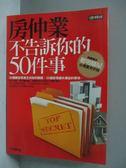 【書寶二手書T7/投資_IAA】房仲業不告訴你的50件事_李偉麟