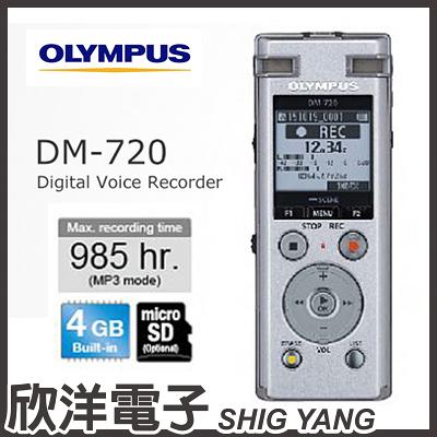 日本 Olympus DM-720 數位錄音筆 (4GB可擴充) / 銀色款 德明公司貨保固18個月