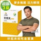 【人可和】SNQ國家認證金薑黃-樟芝添加(30粒x3瓶,共90粒)