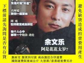 二手書博民逛書店上海電視-2008-3A週刊罕見封面余文樂 封底廣告 S-935