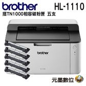 【搭TN-1000相容五支 ↘4490元】BROTHER HL-1110 黑白雷射印表機