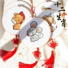 十二生肖刺繡diy手工自繡材料包初學制作布藝禮物初學打發時間的  俏girl