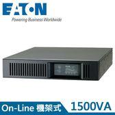 Eaton飛瑞 1.5KVA 機架型 On-Line 在線式UPS不斷電系統 C1500RN