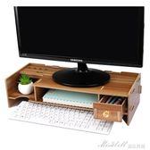 電腦顯示器增高架子屏底座支架辦公桌面鍵盤收納抽屜置物架整理架igo   蜜拉貝爾