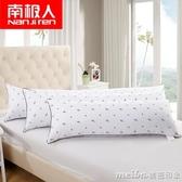 送枕套 南極人雙人長枕頭枕芯1.2m1.5米可水洗印花成人酒店情侶枕QM 美芭