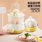 蒸蛋器 煮蛋器自動斷電雙層蒸蛋器定時家用煮雞蛋羹神器早餐機A14R1