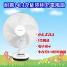 ^聖家^KINYO 耐嘉14吋充插兩用充電風扇 CF-1405
