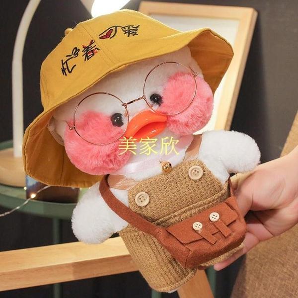 網紅玻尿酸鴨子可愛毛絨玩具少女心玩偶娃娃公仔小黃鴨女生日禮物 【雙12購物節】