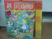 【書寶二手書T5/兒童文學_ZFX】分齡空中幼稚園-3Q動腦書_親親我的寶貝等_共6本合售