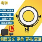 利帥 C-318RLS 環閃微距燈LED攝像燈攝影燈單反補光燈 影視補光燈3C公社