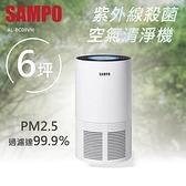(((全新品))) SAMPO 聲寶6坪紫外線殺菌空氣清淨機 AL-BC08VH