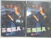 【書寶二手書T3/言情小說_MOK】巫毒面具_上下合售_維琪布利頓