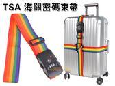 海關鎖 行李箱 束帶 綁帶 打包帶密碼鎖 非旅行箱 拉桿箱 登機箱 背包 旅行袋旅行包