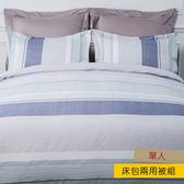 HOLA 迦勒純棉床包兩用被組 單人