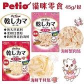 *WANG*日本PETIO《貓咪零食》45g 兩種口味可選