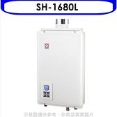 《結帳打9折》櫻花【SH-1680L】16公升強制排氣熱水器桶裝瓦斯(含標準安裝)
