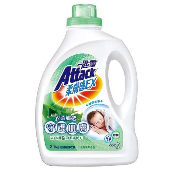 一匙靈 Attack 柔膚感 EX超濃縮洗衣精2.1kgX6瓶/箱