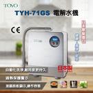TOYO 日本東洋電解水機TYH-71GS✔贈原廠前置三道過濾器✔全台免費安裝✔水之緣