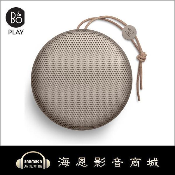 【海恩數位】丹麥 B&O Beoplay A1 SS19 可攜式 無線藍牙喇叭 春夏限定版 限量發售中 大地灰