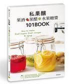 私果釀:果酒‧果醋‧水果糖漿101