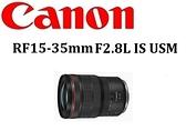 名揚數位 CANON RF 15-35mm F2.8 L IS USM 佳能公司貨 保固一年 (一次付清) 登錄贈3000郵政禮券(8/31止)