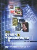 (二手書)現代半導體發光及雷射二極體材料技術