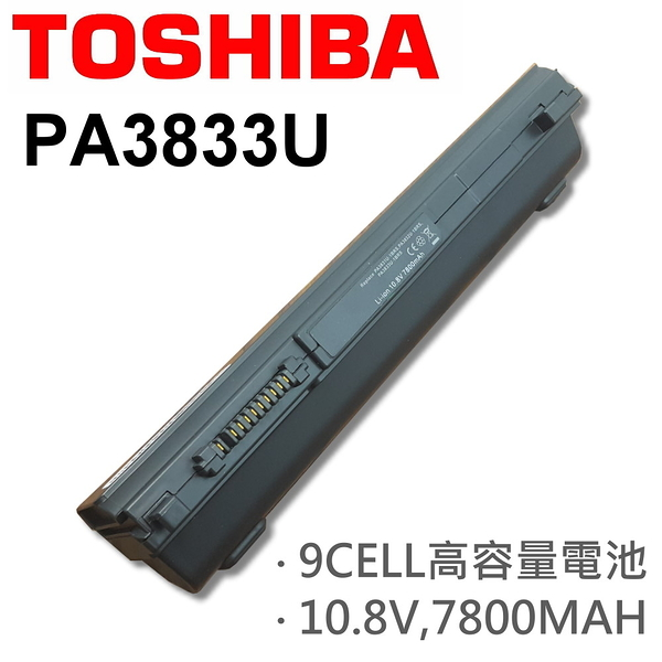 TOSHIBA 9芯 PA3833U 日系電芯 電池 PABAS235 PABAS236 PABAS249 PABAS250 PABAS251 R845 R930 R700