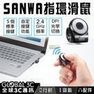 日本SANWA指環滑鼠 無線指環滑鼠 USB充電 迷你滑鼠 4檔DPI調整 DPI切換 會議 外出 好攜帶