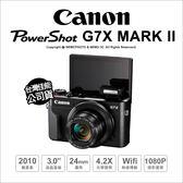 回函送原電~6/30 Canon PowerShot G7 X Mark II 公司貨 G7X 2 ★24期免運★ 薪創數位