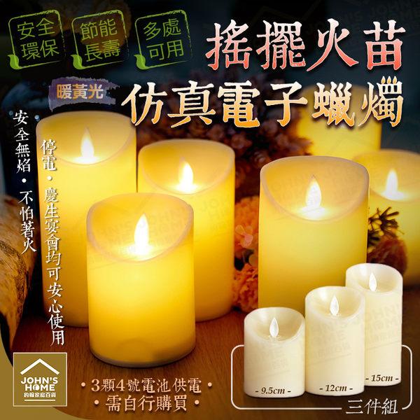 3入組搖擺火苗仿真電子蠟燭 大中小三件套LED安全無焰裝飾燈電池小夜燈【ZI0106】《約翰家庭百貨