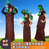 萬聖節兒童成人環保時裝秀演出錶演服裝親子走秀小樹大樹舞蹈衣服color shop