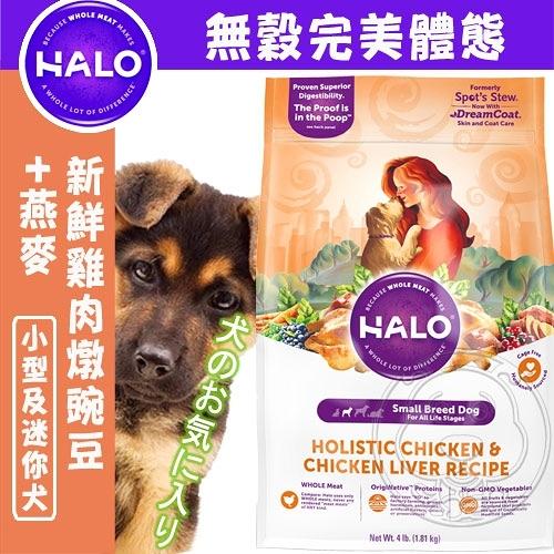 【培菓平價寵物網 】(送台彩刮刮卡*2張)HALO嘿囉》小型成犬及迷你犬新鮮雞肉燉燕麥+豌豆4磅