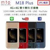 全配 MTO M18 Plus 可觸控 Wifi熱點分享 定位追蹤回報 FB LINE Youtube 4G雙卡機 折疊機
