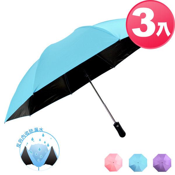 超值3入自動開關摺疊反向傘/雨傘/陽傘-藍+紫+橘粉【MI0257B+MI0257V+MI0257O】(SI0090M)