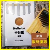 全館83折 卡林巴琴譜子拇指琴小熊編制15音17音初學者入門kalimaba紙質琴譜