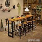 鐵藝實木高腳靠牆吧台桌子家用咖啡廳奶茶店酒吧桌椅組合長 YDL