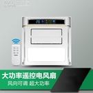 集成吊頂電風扇嵌入式涼霸廚房冷風扇衛生間...