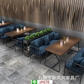 酒吧沙發美式奶茶店休閑簡約餐廳卡座沙發椅燒烤店工業風桌椅組合【頁面價格是訂金價格】