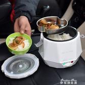 12V車載電飯煲汽車電飯鍋貨車用24V車載卡車電熱鍋電飯煲igo