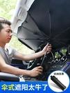 傘式汽車用遮陽擋防曬隔熱布前擋板小車內遮陽簾折疊檔遮光罩神器 小山好物
