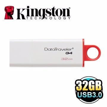 【新風尚潮流】金士頓 32G 32GB DataTraveler G4 USB3.0 隨身碟 DTIG4/32GB