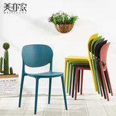 北歐椅子現代簡約靠背塑料餐椅家用餐廳奶茶店桌椅組合懶人ins風   夢曼森居家
