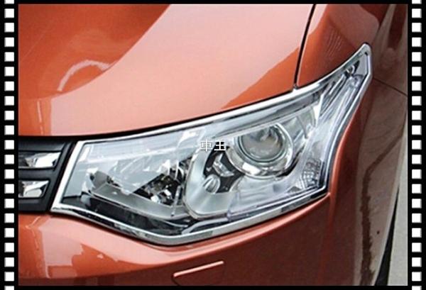 【車王小舖】三菱 Mitsubishi 2015 Outlander 大燈框 大燈罩 大燈眉 前燈框