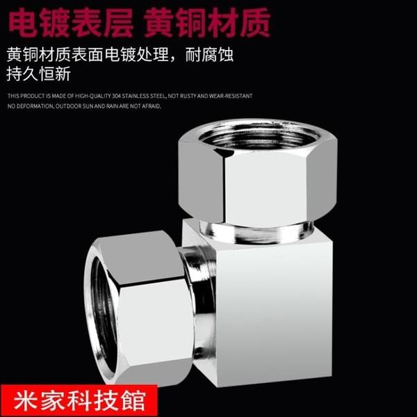 分水器 全銅三通分水器活接4分水龍頭三通分流器一進二出接頭水管配件厚 米家